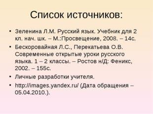 Список источников: Зеленина Л.М. Русский язык. Учебник для 2 кл. нач. шк. – М
