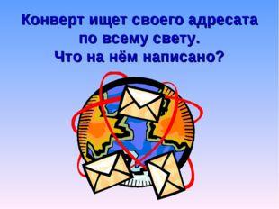 Конверт ищет своего адресата по всему свету. Что на нём написано?