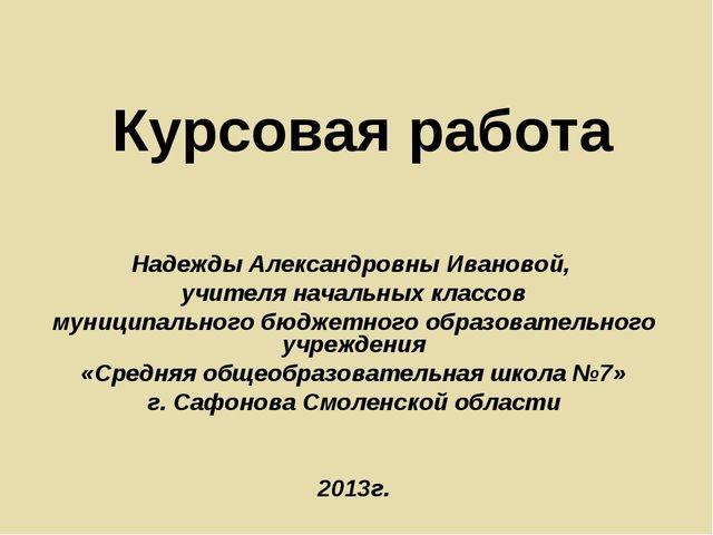 Курсовая работа Надежды Александровны Ивановой, учителя начальных классов мун...
