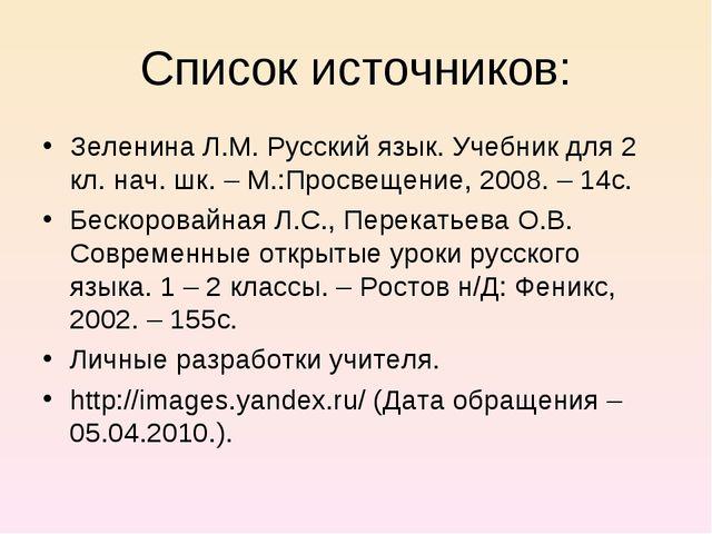 Список источников: Зеленина Л.М. Русский язык. Учебник для 2 кл. нач. шк. – М...