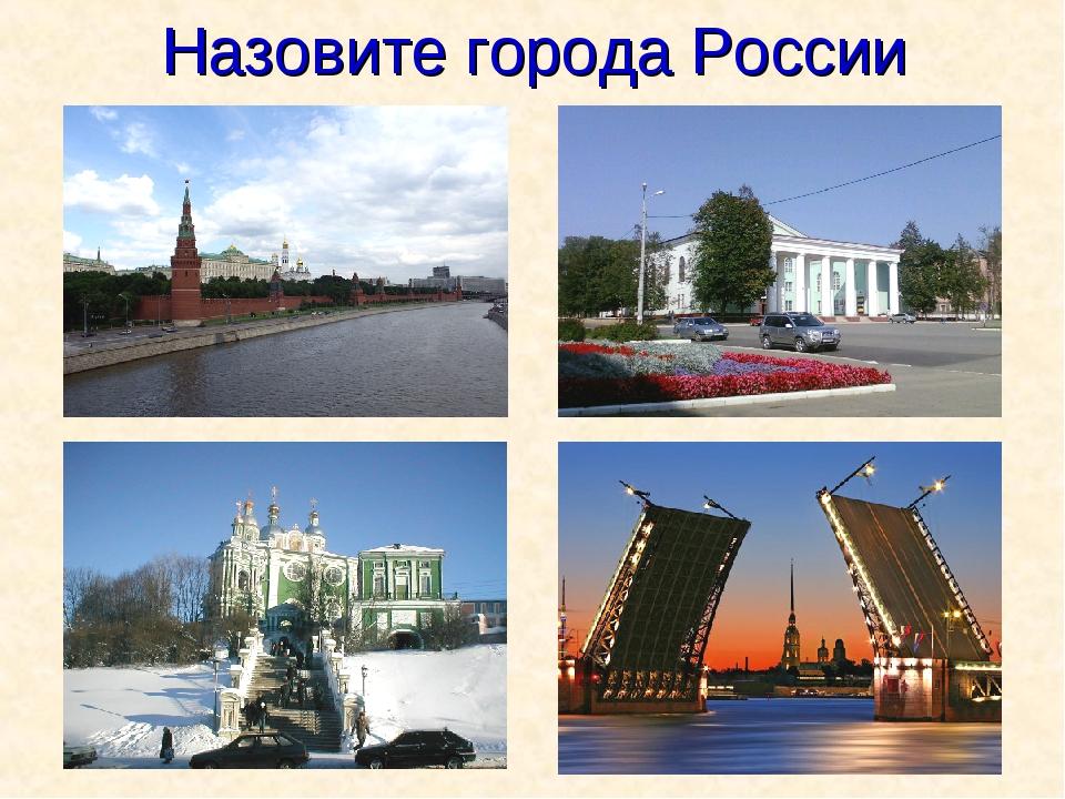Назовите города России