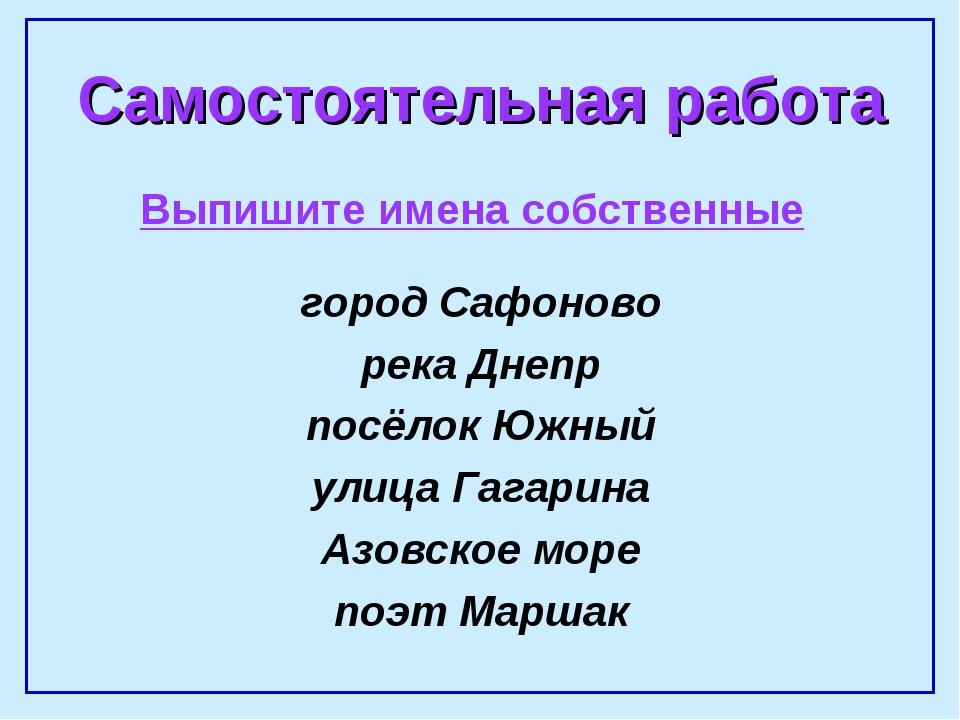Самостоятельная работа город Сафоново река Днепр посёлок Южный улица Гагарина...