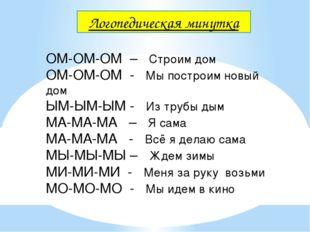 Логопедическая минутка ОМ-ОМ-ОМ – Строим дом ОМ-ОМ-ОМ - Мы построим новый дом