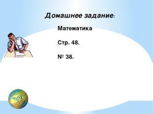 Домашнее задание: Математика Стр. 48. № 38.