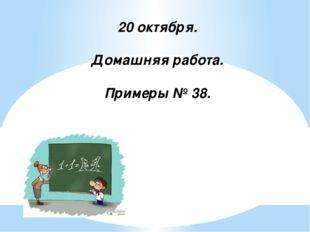 20 октября. Домашняя работа. Примеры № 38.