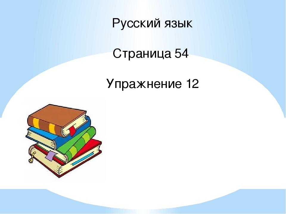 Русский язык Страница 54 Упражнение 12