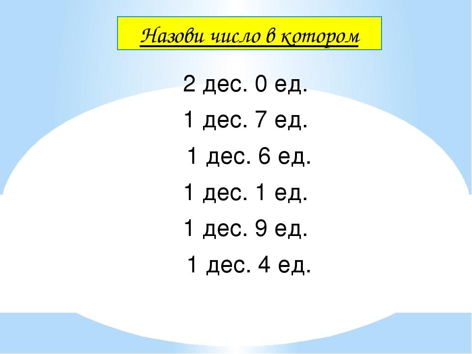 Назови число в котором 2 дес. 0 ед. 1 дес. 7 ед. 1 дес. 6 ед. 1 дес. 1 ед. 1...