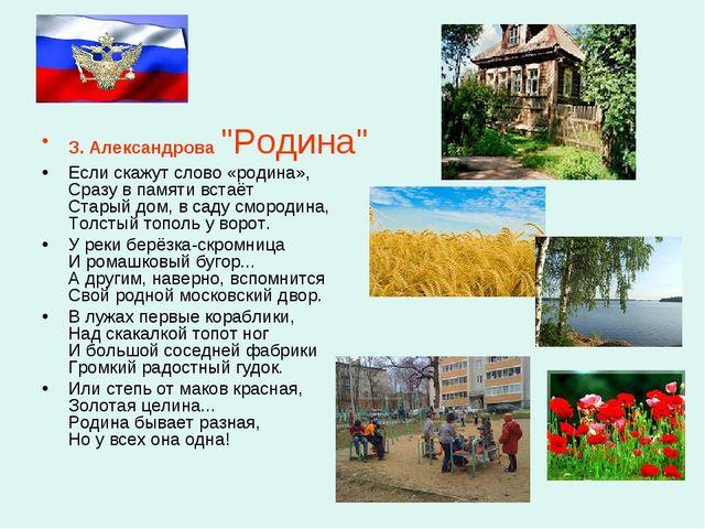 "З. Александрова ""Родина"" Если скажут слово «родина», Сразу в памяти встаёт Ст..."
