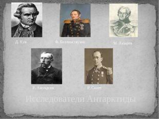 Исследователи Антарктиды Д. Кук Ф. Беллинсгаузен М. Лазарев Р. Амундсен Р. Ск