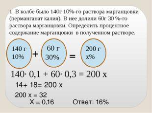 1. В колбе было 140г 10%-го раствора марганцовки (перманганат калия). В нее