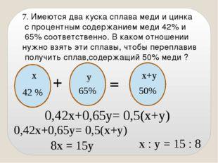 7. Имеются два куска сплава меди и цинка с процентным содержанием меди 42% и