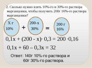 2. Сколько нужно взять 10%-го и 30%-го раствора марганцовки, чтобы получить 2