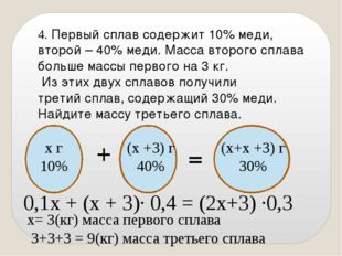 4. Первый сплав содержит 10% меди, второй – 40% меди. Масса второго сплава бо