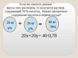 Если же смешать равные массы этих растворов, то получится раствор, содержащий
