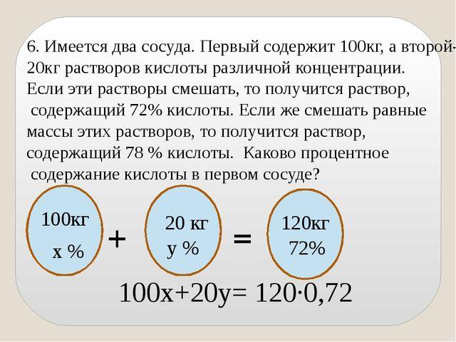 6. Имеется два сосуда. Первый содержит 100кг, а второй- 20кг растворов кислот...