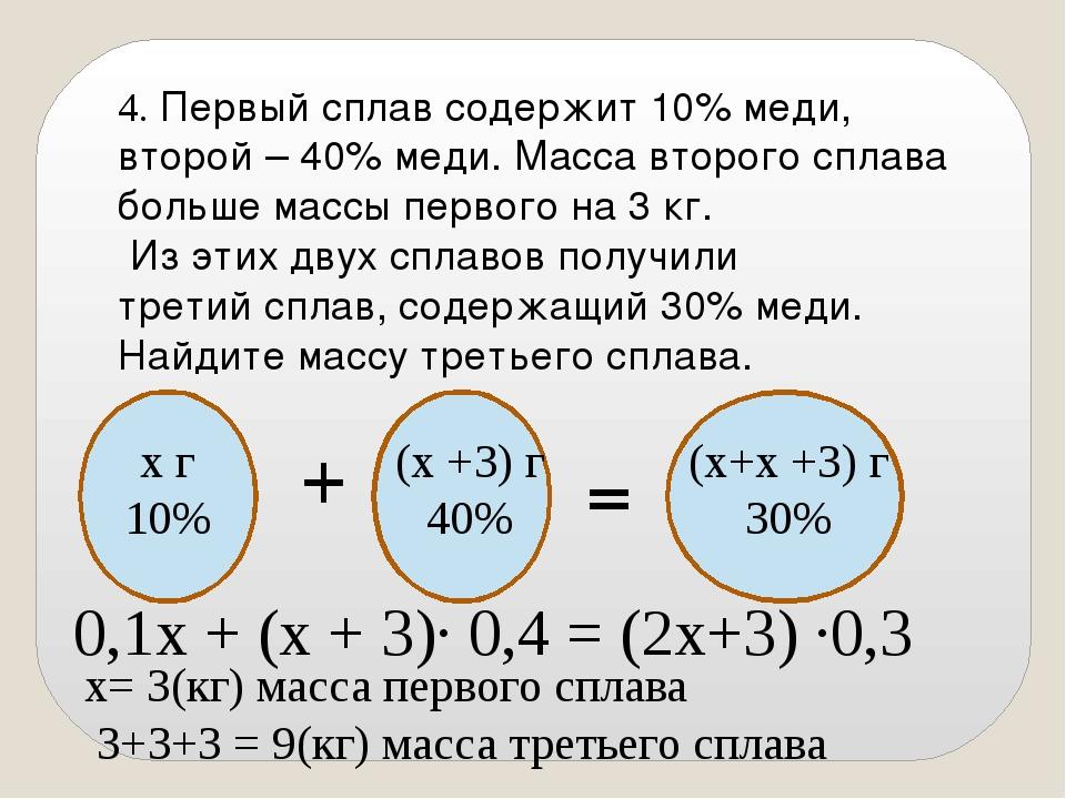 4. Первый сплав содержит 10% меди, второй – 40% меди. Масса второго сплава бо...