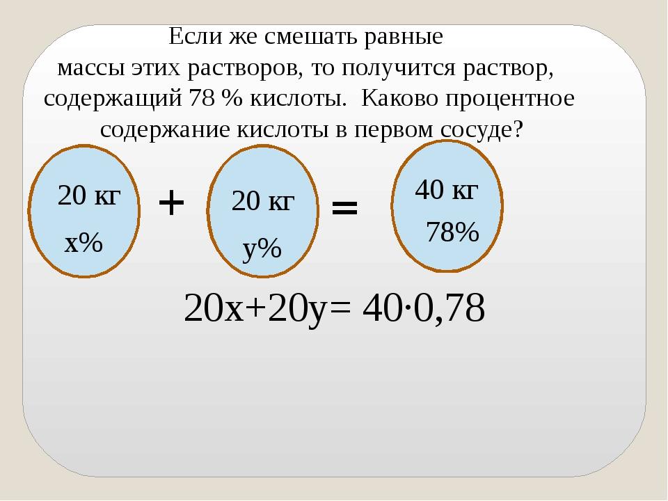 Если же смешать равные массы этих растворов, то получится раствор, содержащий...
