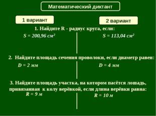 Математический диктант 1 вариант S = 200,96 см2 2 вариант 1. Найдите R - ради