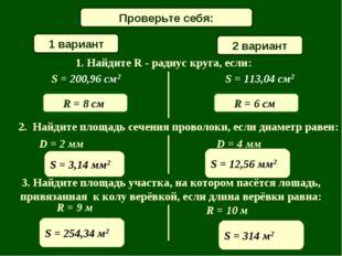 1 вариант S = 200,96 см2 2 вариант 1. Найдите R - радиус круга, если: 2. Найд