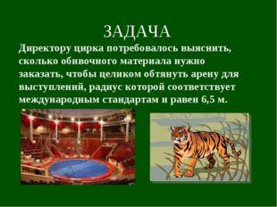 ЗАДАЧА Директору цирка потребовалось выяснить, сколько обивочного материала н