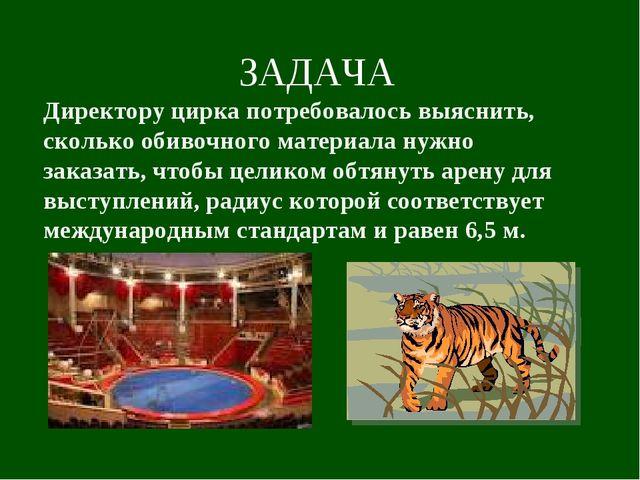 ЗАДАЧА Директору цирка потребовалось выяснить, сколько обивочного материала н...