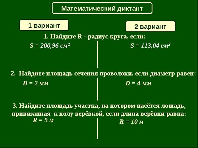 Математический диктант 1 вариант S = 200,96 см2 2 вариант 1. Найдите R - ради...