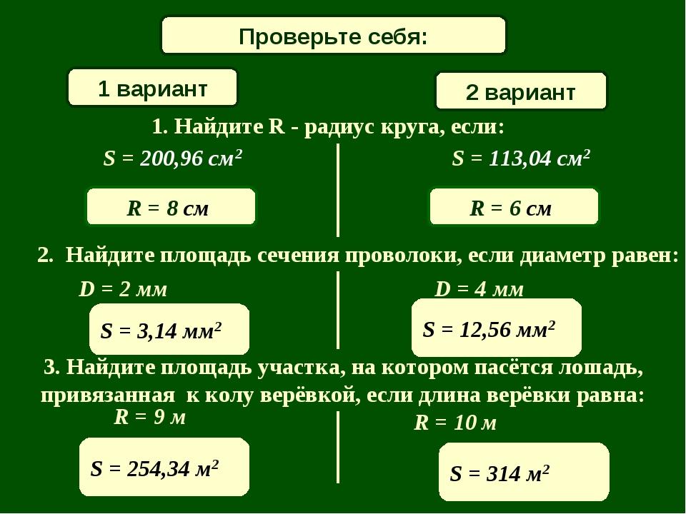 1 вариант S = 200,96 см2 2 вариант 1. Найдите R - радиус круга, если: 2. Найд...