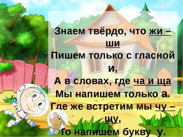 Знаем твёрдо, что жи – ши Пишем только с гласной и, А в словах, где ча и ща...