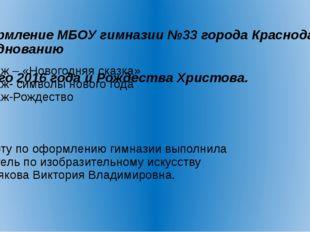 Оформление МБОУ гимназии №33 города Краснодара к празднованию нового 2016 го