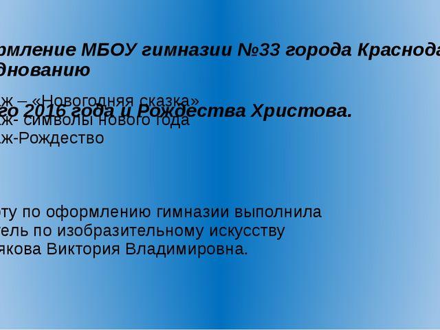 Оформление МБОУ гимназии №33 города Краснодара к празднованию нового 2016 го...