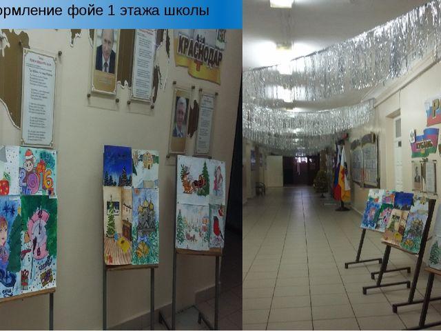 Оформление фойе 1 этажа школы
