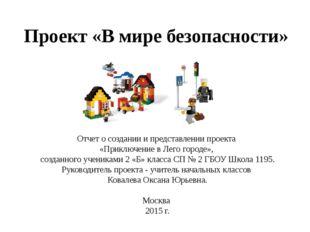 Проект «В мире безопасности» Отчет о создании и представлении проекта «Приклю