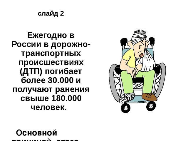 слайд 2 Ежегодно в России в дорожно-транспортных происшествиях (ДТП) погибает...