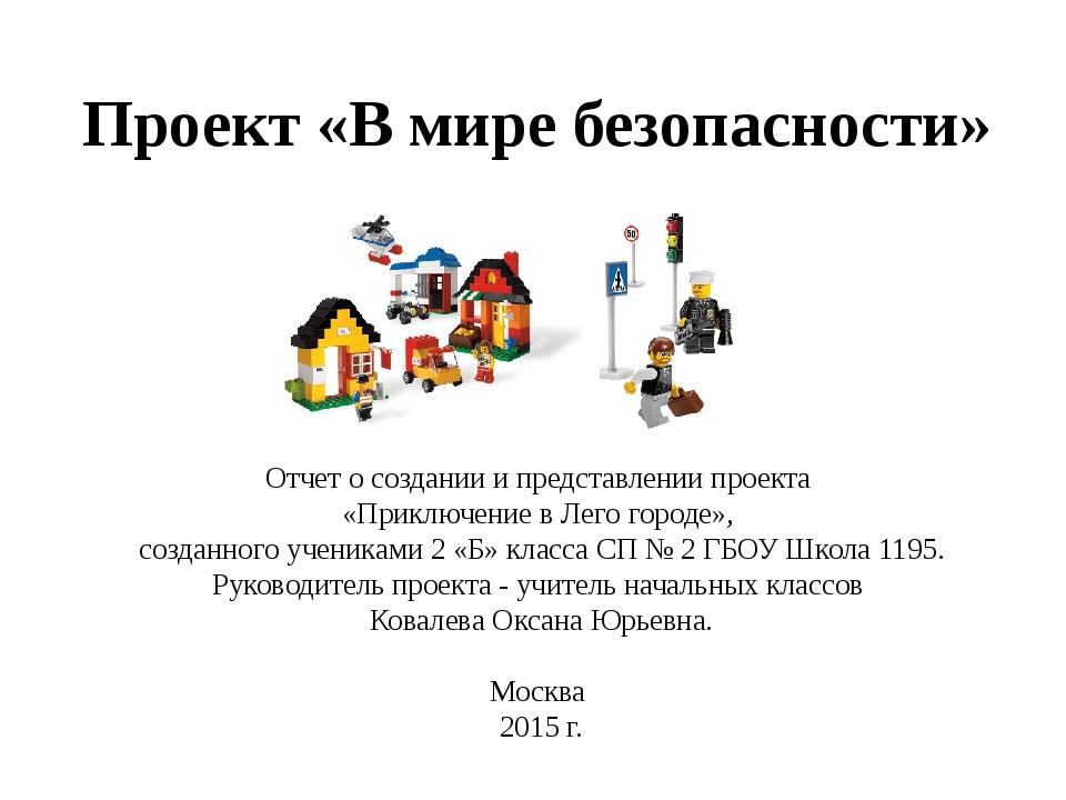 Проект «В мире безопасности» Отчет о создании и представлении проекта «Приклю...