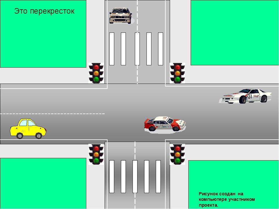 Рисунок создан на компьютере участником проекта.