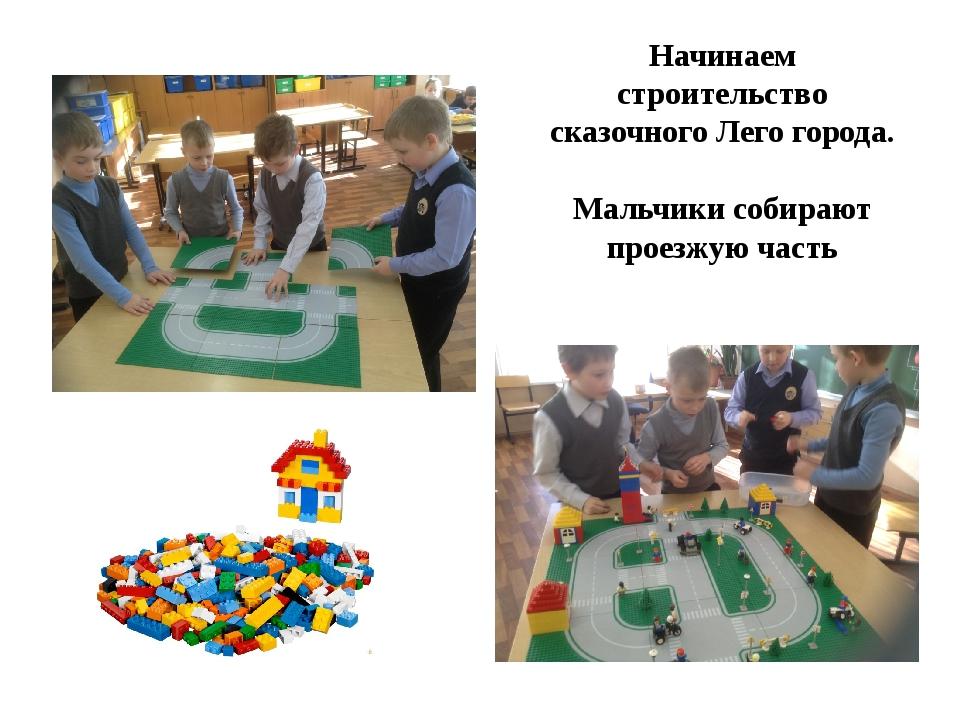 Начинаем строительство сказочного Лего города. Мальчики собирают проезжую часть