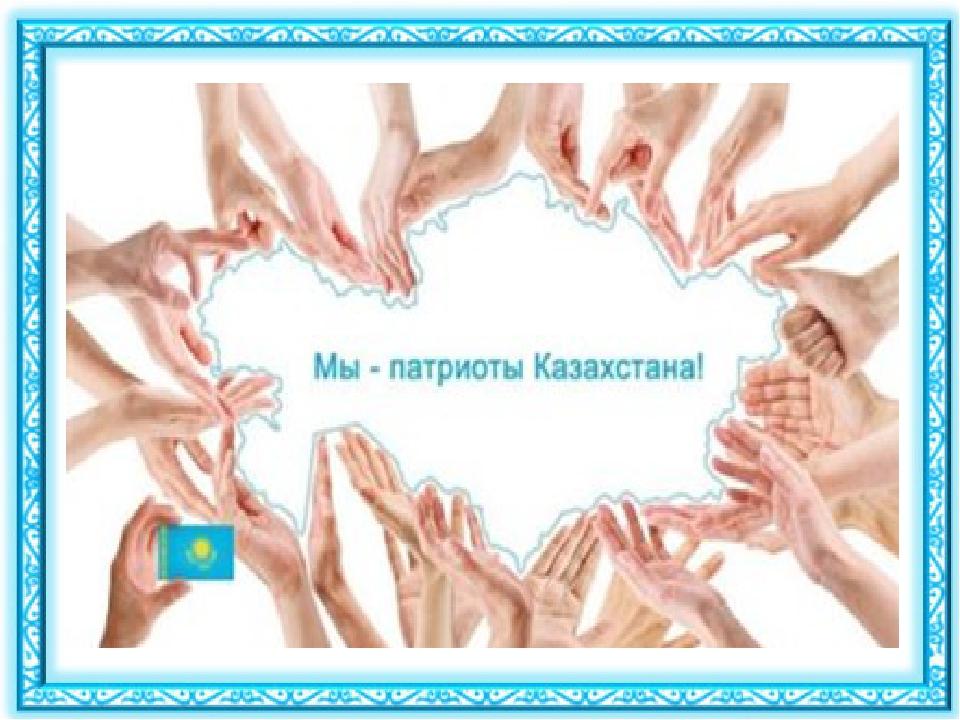 Картинки я патриот казахстана