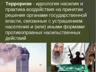 Терроризм - идеология насилия и практика воздействия на принятие решения орга