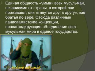Единая общность «умма» всех мусульман, независимо от страны, в которой они пр