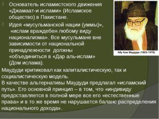 Основатель исламистского движения «Джамаат-и ислами» (Исламское общество) в П