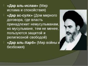 «Дар аль-ислам» (Мир ислама и спокойствия) «Дар ас-сулх» (Дом мирного договор