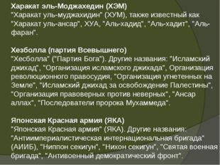 """Харакат эль-Моджахедин (ХЭМ) """"Харакат уль-муджахидин"""" (ХУМ), также известный"""
