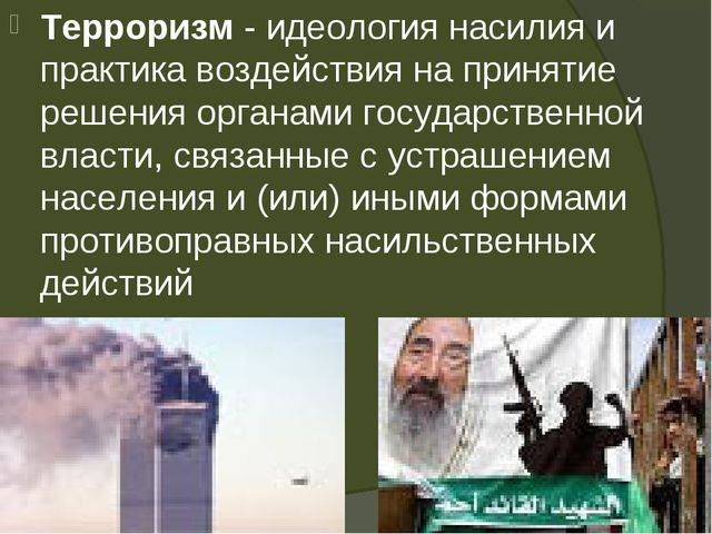 Терроризм - идеология насилия и практика воздействия на принятие решения орга...