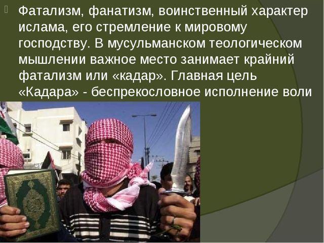Фатализм, фанатизм, воинственный характер ислама, его стремление к мировому г...