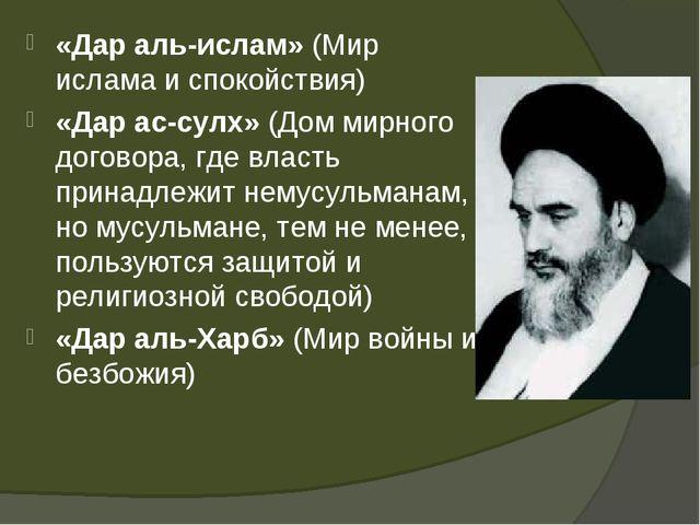 «Дар аль-ислам» (Мир ислама и спокойствия) «Дар ас-сулх» (Дом мирного договор...