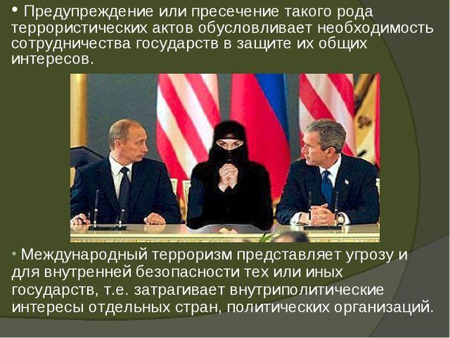 Международный терроризм представляет угрозу и для внутренней безопасности те...