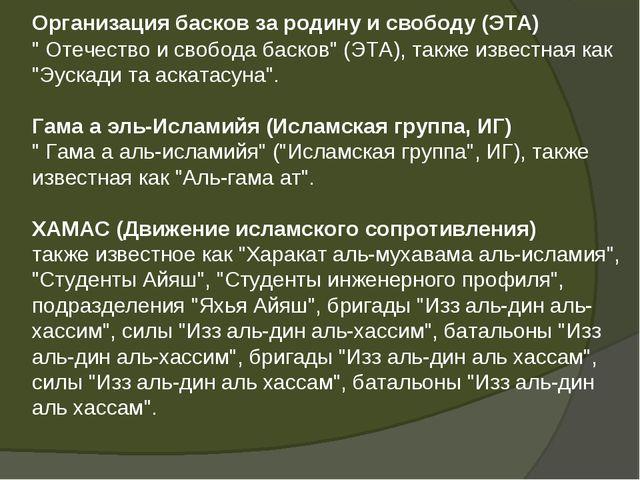 """Организация басков за родину и свободу (ЭТА) """" Отечество и свобода басков"""" (..."""