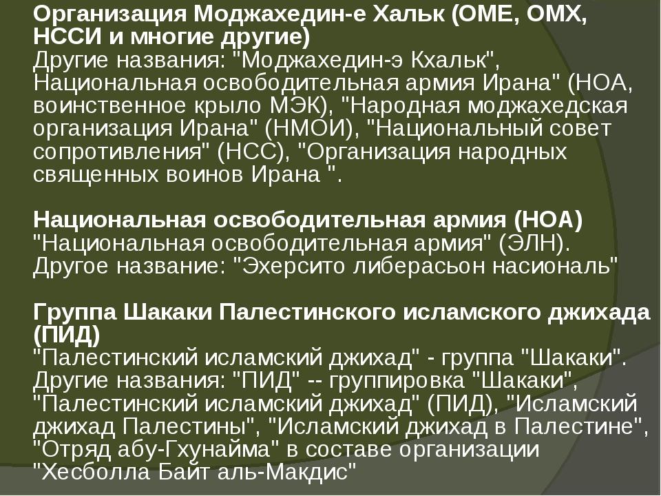 Организация Моджахедин-е Хальк (ОМЕ, ОМХ, НССИ и многие другие) Другие назва...