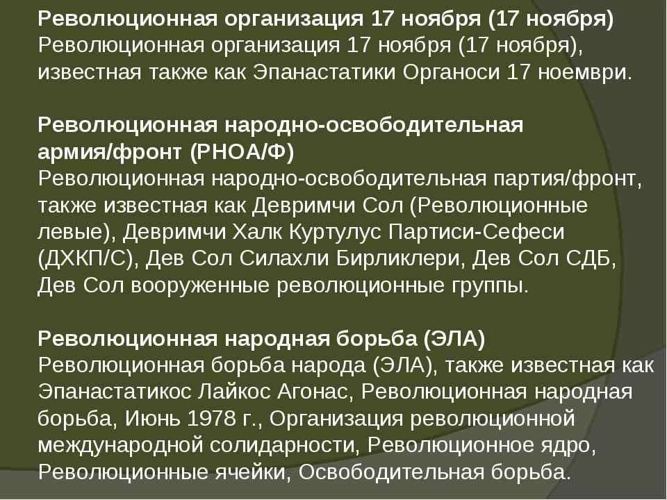 Революционная организация 17 ноября (17 ноября) Революционная организация 17...
