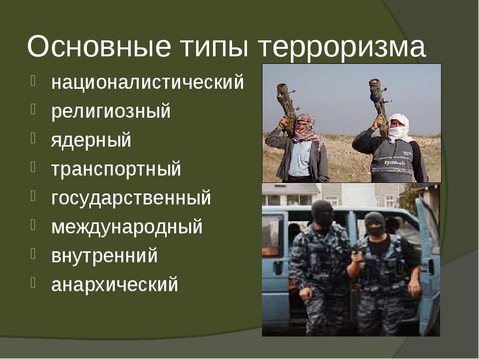 Основные типы терроризма националистический религиозный ядерный транспортный...